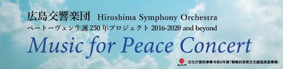 """広島交響楽団""""Music for Peace Concert"""""""