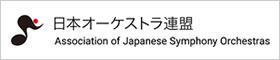 日本オーケストラ連盟