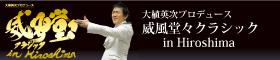 大植英次プロデュース威風堂々クラシック in Hiroshima 2015