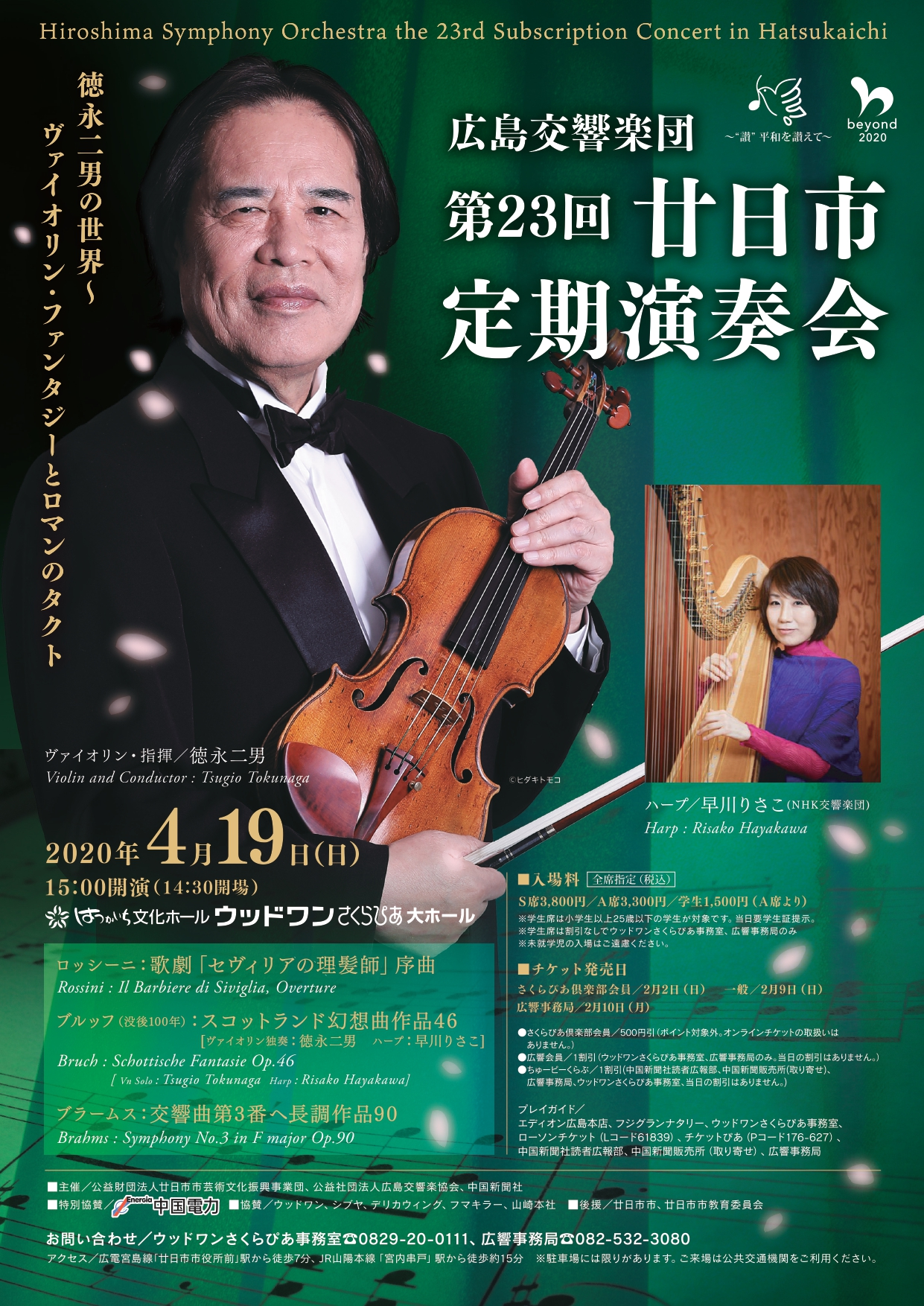 The 23rd Subscription Concert in HATSUKAICHI