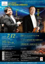 The 28th Subscription Concert in SHIMANE