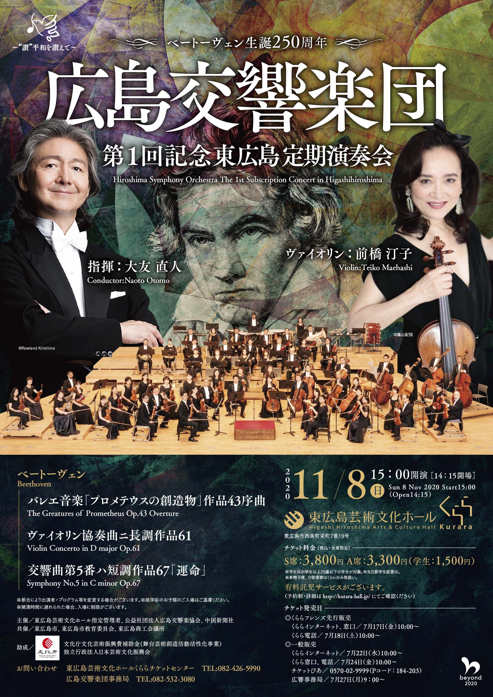 The 1st Subscription Concert in HIGASHIHIROSHIMA