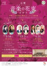 """Bouquet of Music"" HSO Masterpiece Concert ~spring~"