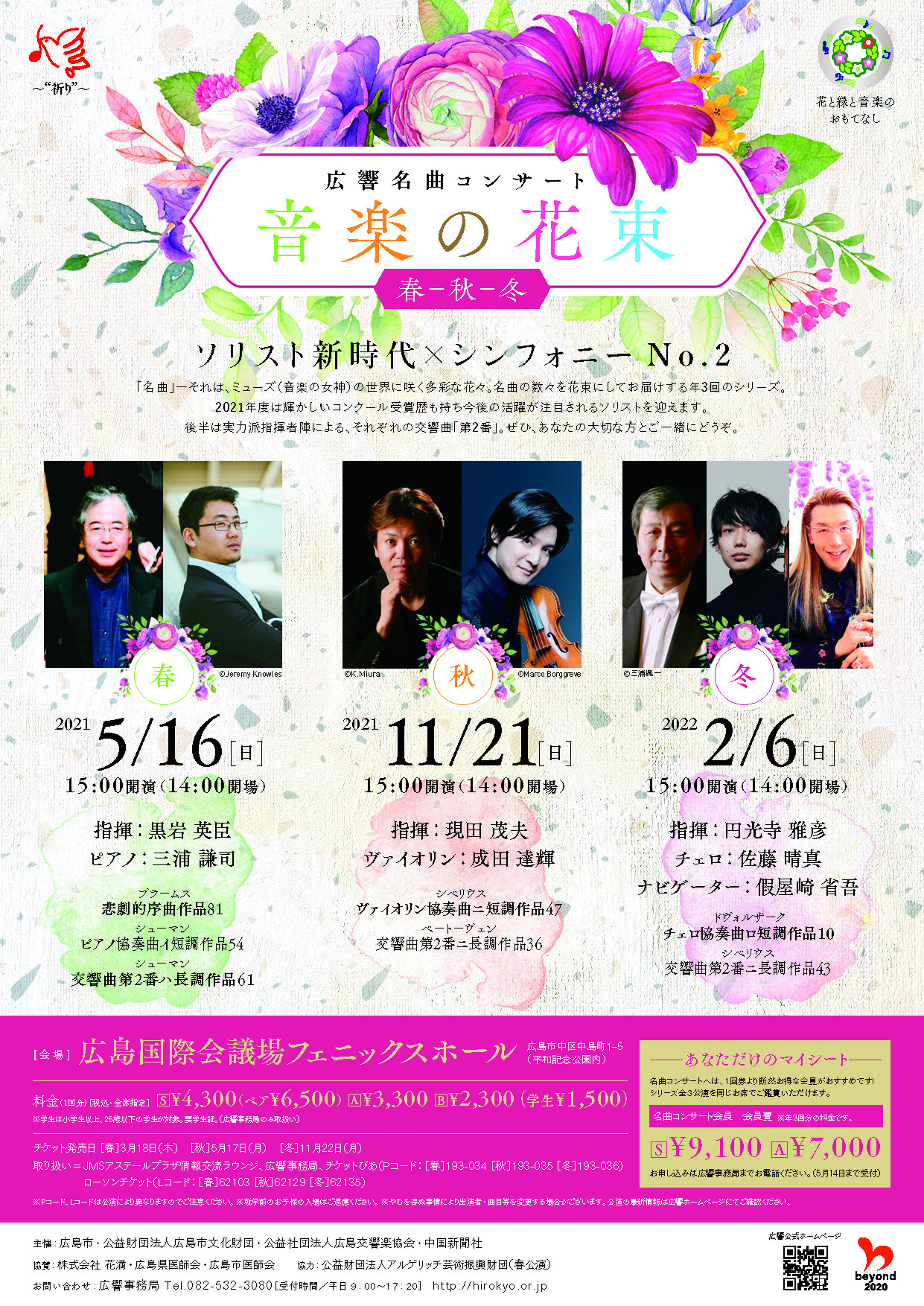 """""""Bouquet of Music"""" HSO Masterpiece Concert ~spring~"""