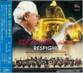 レスピーギ:ローマ三部作/指揮:秋山和慶