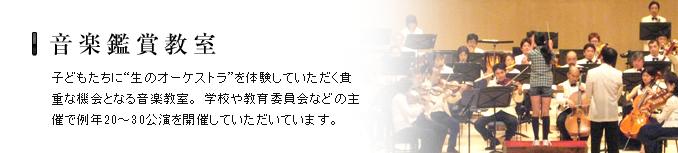 音楽鑑賞教室