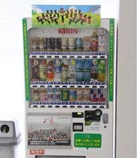 広響支援自動販売機