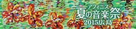アフィニス夏の音楽祭2014