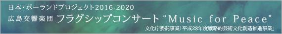 """広島交響楽団フラグシップコンサート """"Music for Peace"""""""