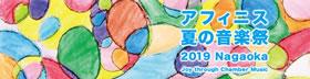 アフィニス夏の音楽祭2018