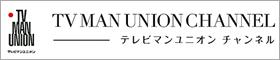テレビマンユニオンチャンネル