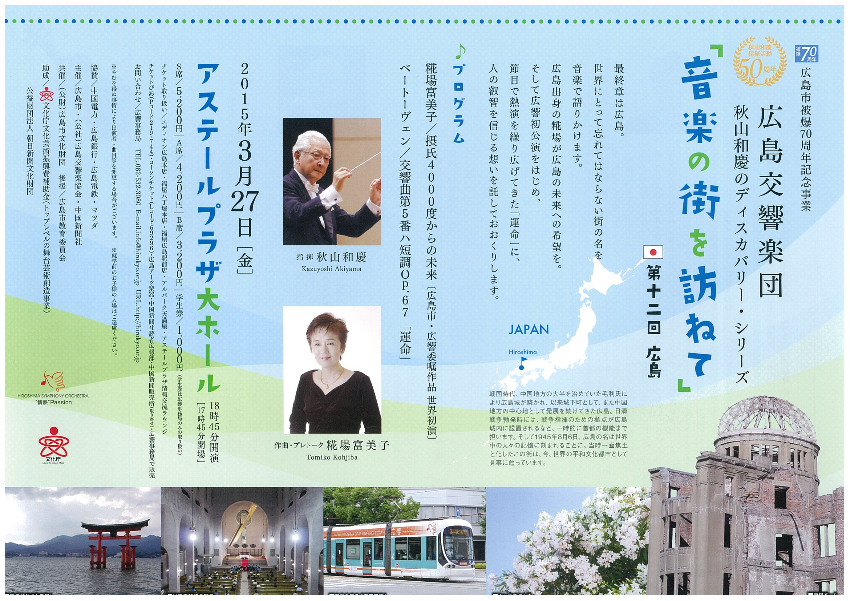 音楽の街を訪ねて第12回 ≪私たちの広島≫
