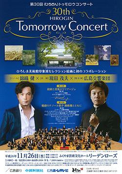 第30回〈ひろぎん〉トゥモロウコンサート