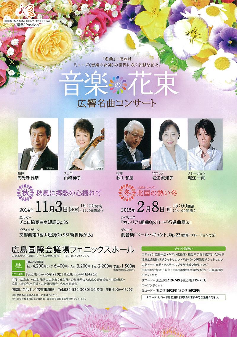 音楽の花束~広響名曲コンサート~秋