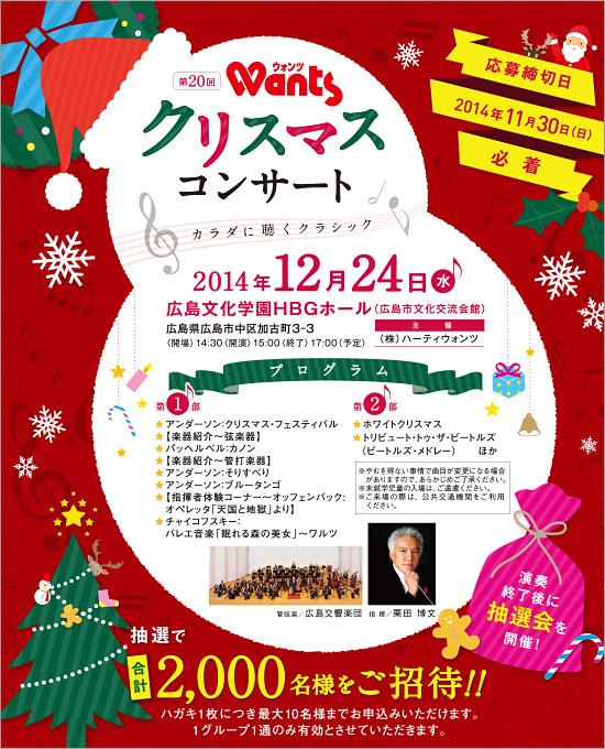 第20回ウォンツクリスマスコンサート