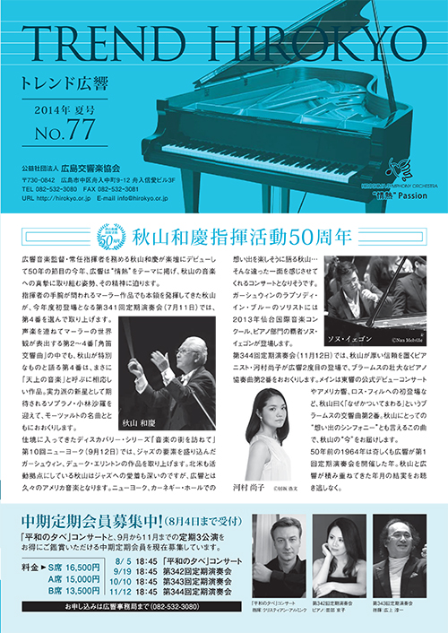 No.77(2014年・夏)