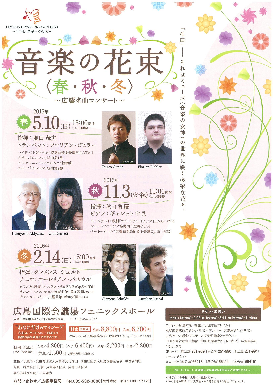 音楽の花束~広響名曲コンサート~冬
