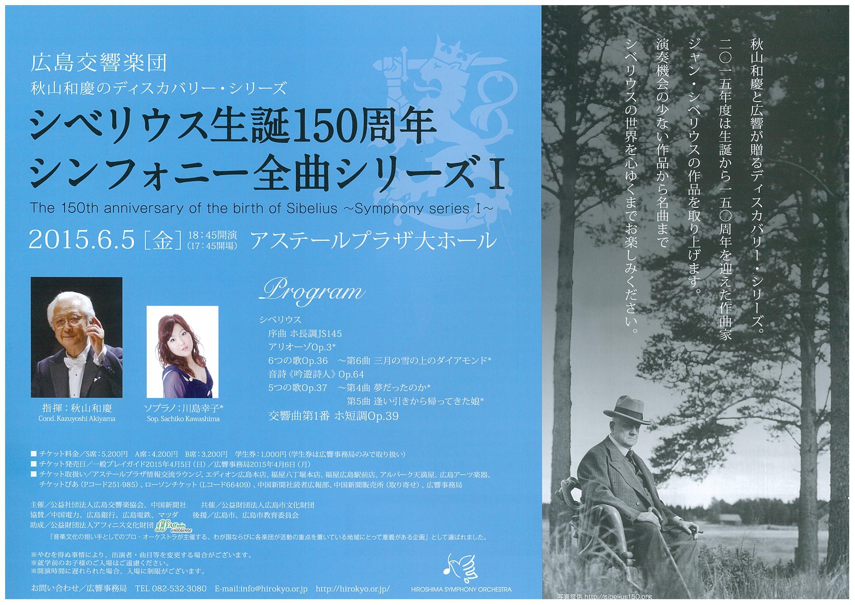 秋山和慶のディスカバリー・シリーズⅠ