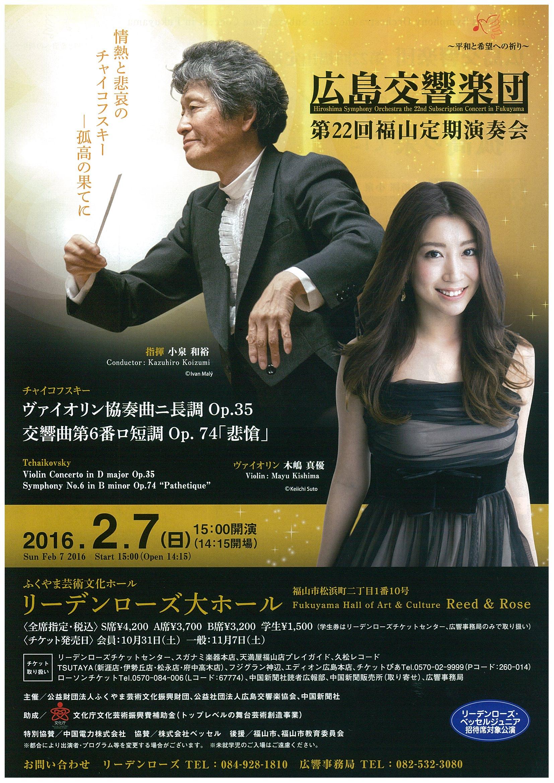 第22回福山定期演奏会