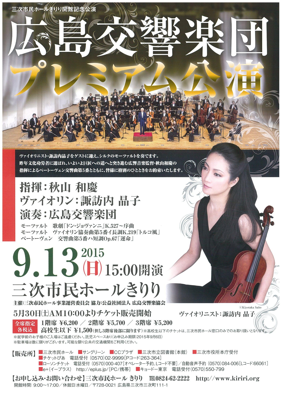 広島交響楽団プレミアム公演
