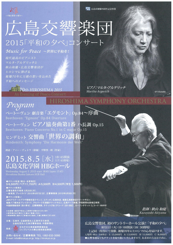 2015「平和の夕べ」コンサート