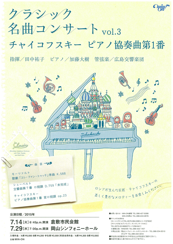 クラシック名曲コンサート