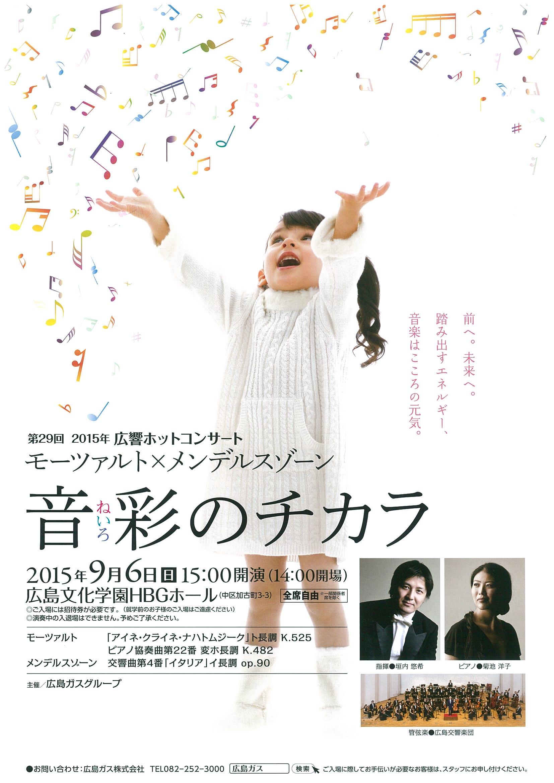 2015年広響ホットコンサート