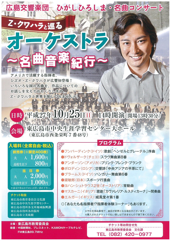 ひがしひろしま・名曲コンサート