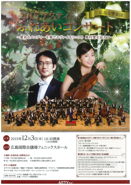 2015 アスティふれあいコンサート
