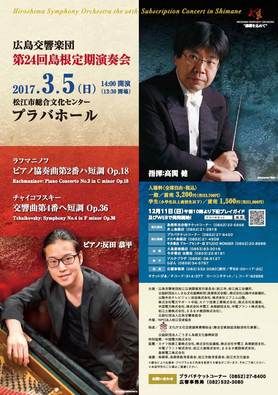 第24回島根定期演奏会(松江)