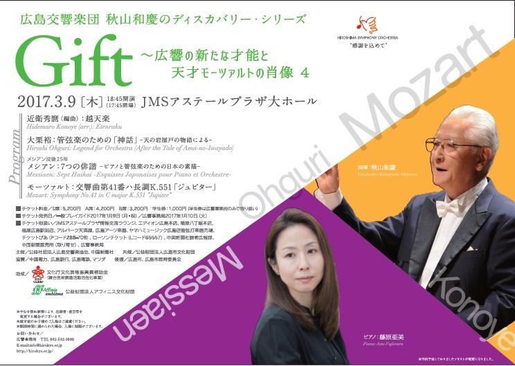 """ディスカバリー・シリーズ""""Gift"""" Ⅳ"""