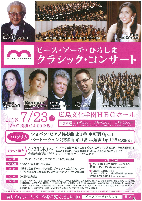 クラシック・コンサート