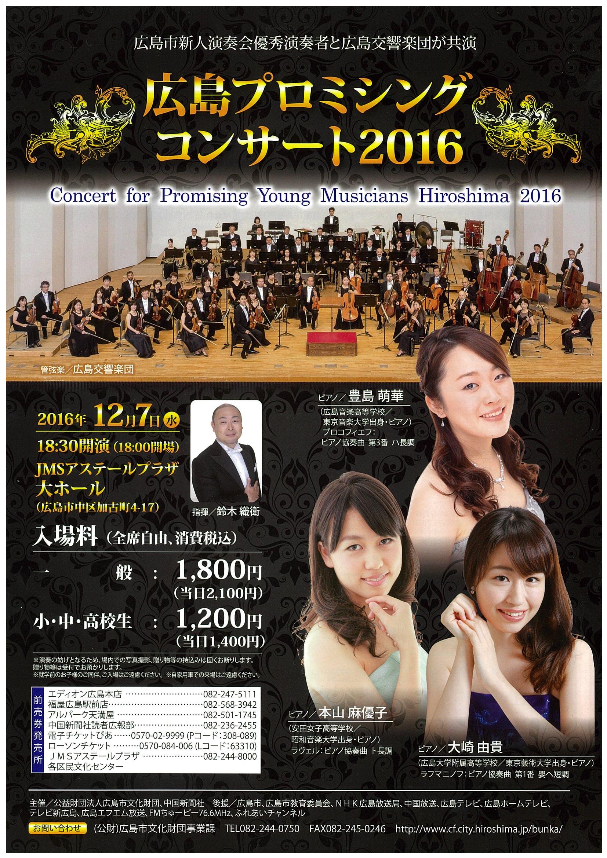 広島プロミシングコンサート2016