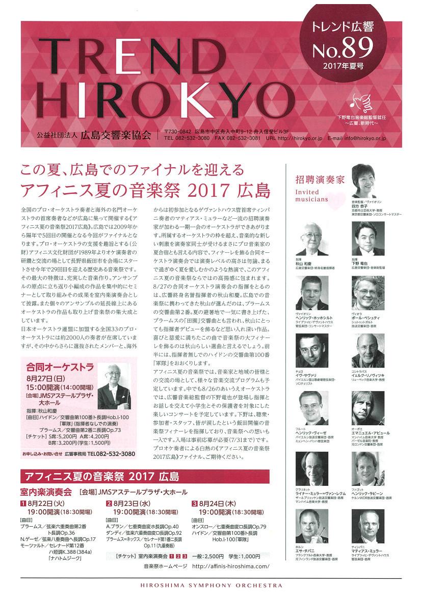 No.89(2017年・夏)