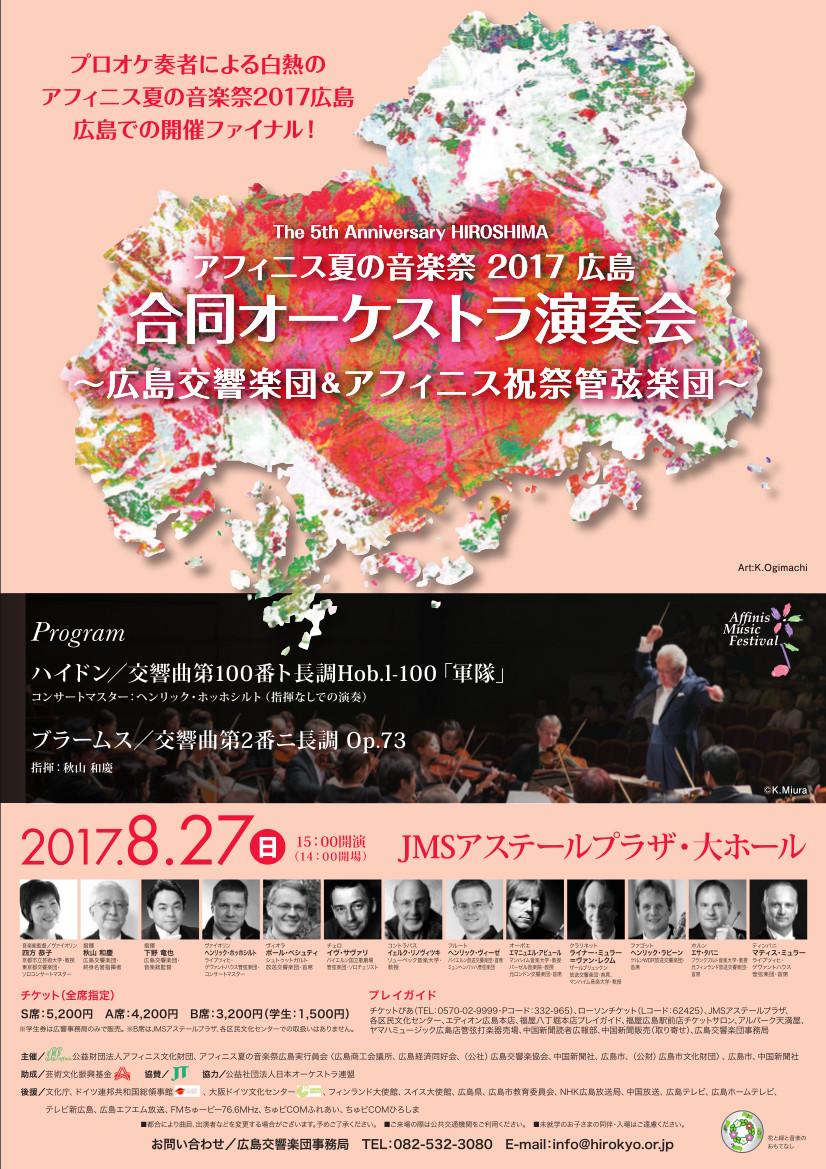 アフィニス夏の音楽祭2017広島~合同オーケストラ演奏会