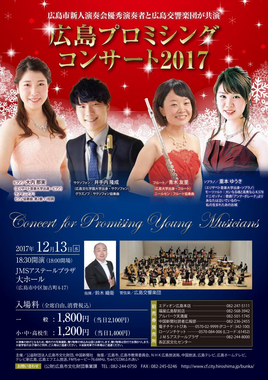 広島プロミシングコンサート2017