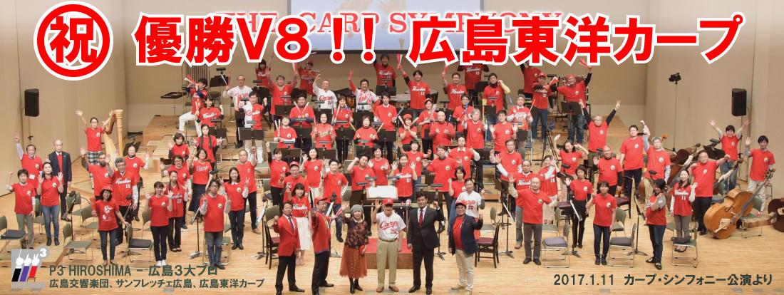 祝 優勝V8!! 広島東洋カープ