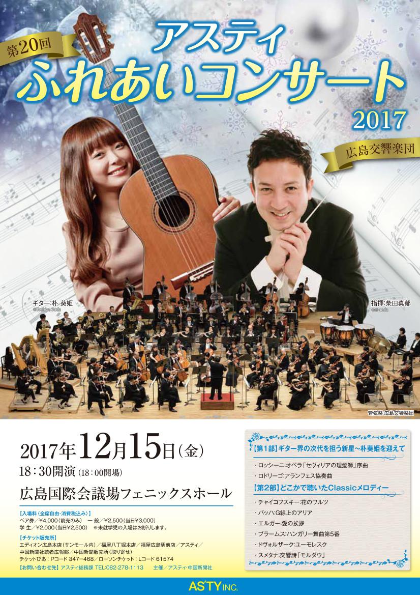 2017 アスティふれあいコンサート