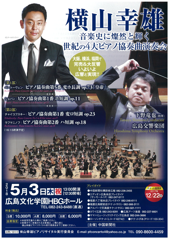 横山幸雄 4大ピアノ協奏曲演奏会