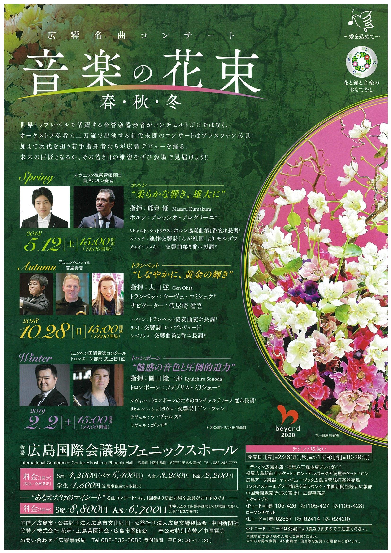 音楽の花束~広響名曲コンサート~春
