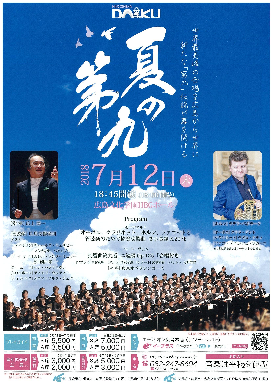 夏の第九コンサート