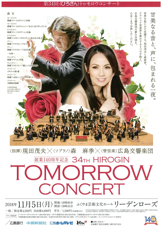創業140周年記念 第34回〈ひろぎん〉トゥモロウコンサート