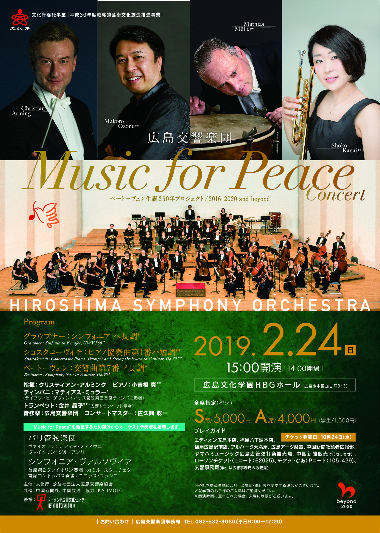 Music for Peace Concert