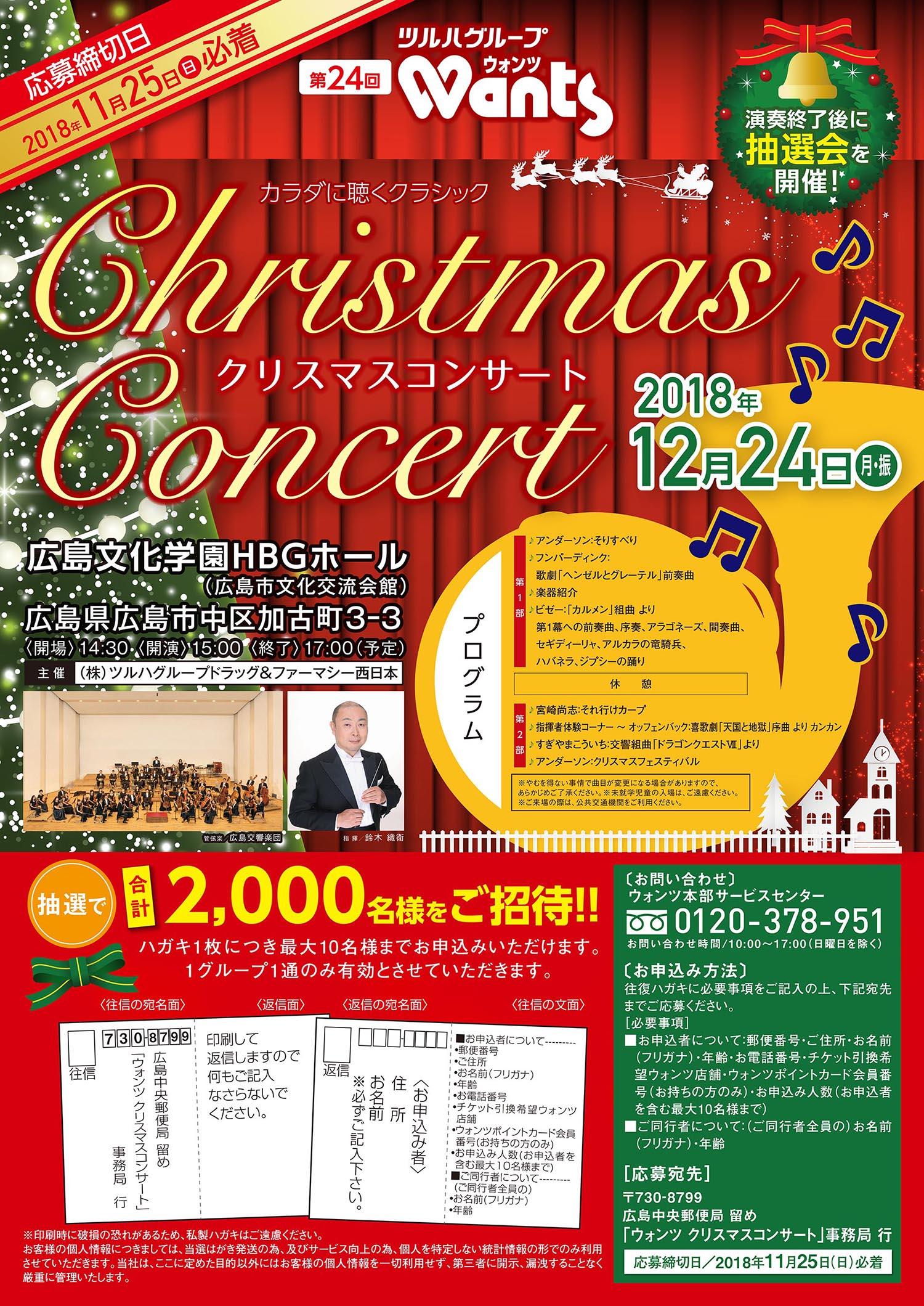 第24回ウォンツクリスマスコンサート