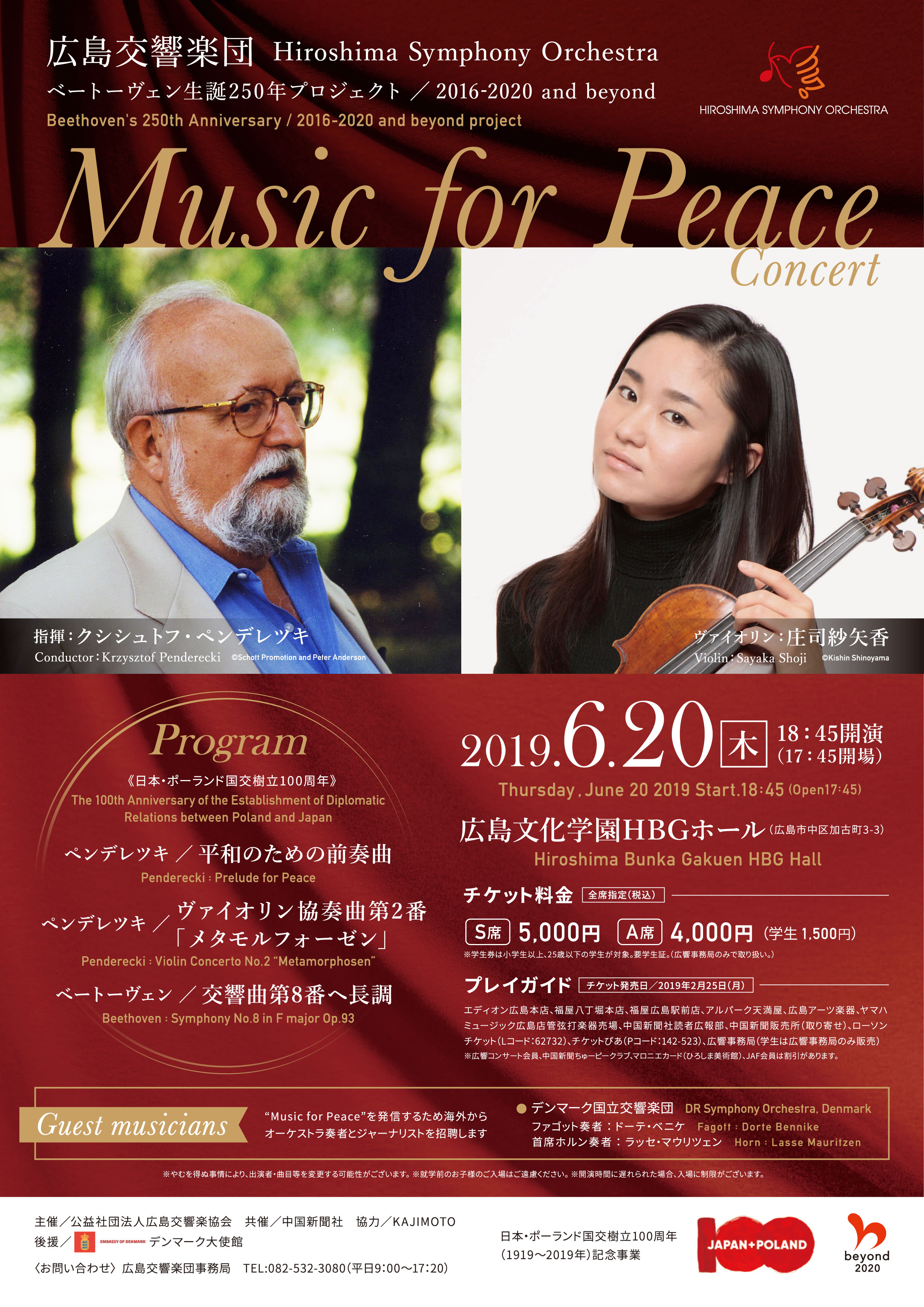 Music for Peace Concert in Hiroshima