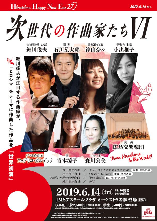 HIROSHIMA HAPPY NEW EAR 27 次世代の作曲家たちⅥ
