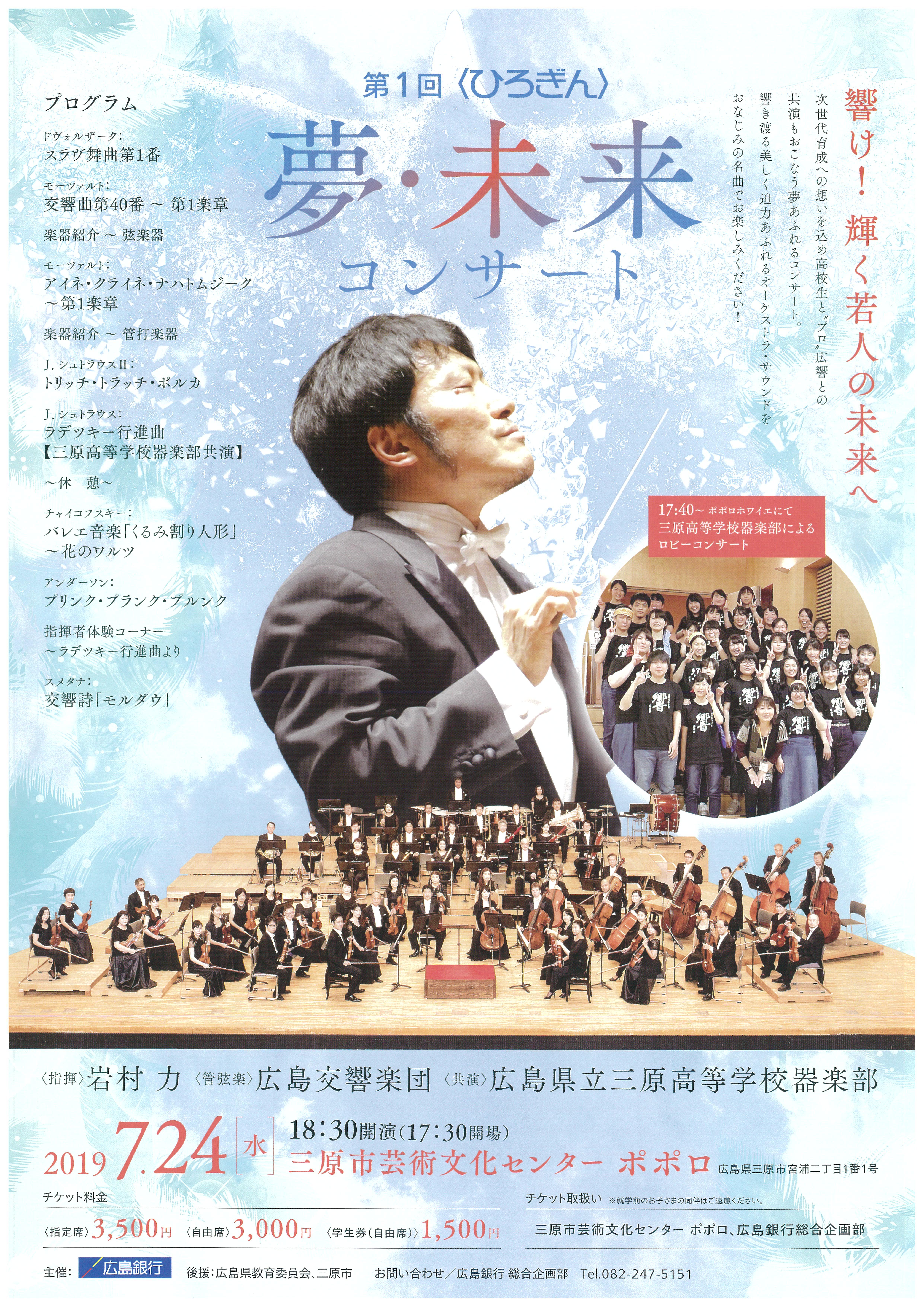 第1回〈ひろぎん〉夢・未来コンサート