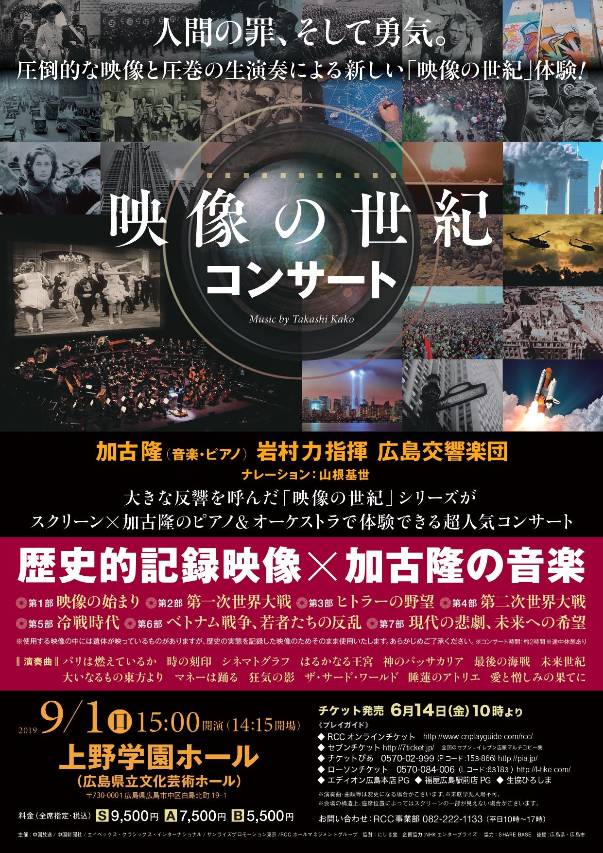 映像の世紀コンサート 2019