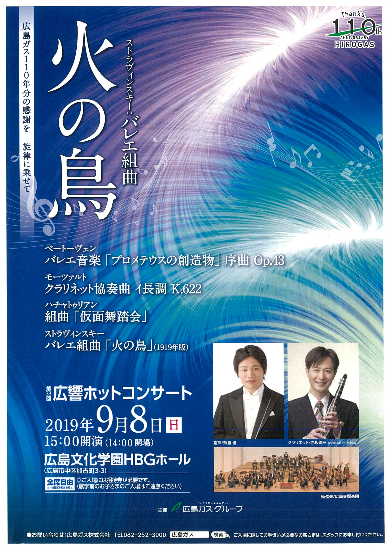広島ガスグループ主催  第33回広響ホットコンサート 広島ガス110年分の感謝を 旋律に乗せて