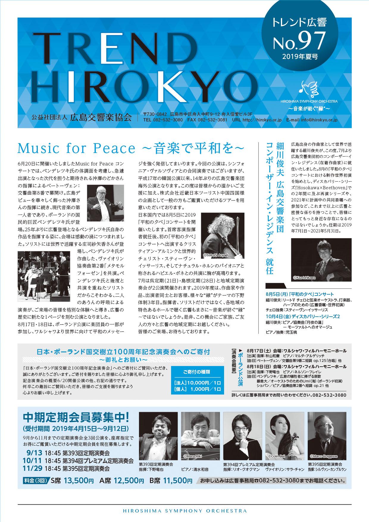 No.97(2019年・夏)